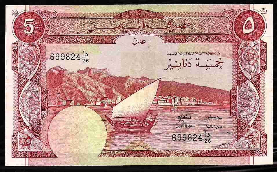 Yemen Dem, 5 Dinars ND1984 P-8b, Serial DA26_699824